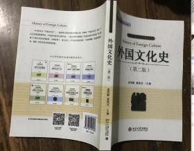 外国文化史(第2版)孟昭毅 9787301291580