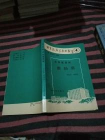 北京饭店的淮扬菜 【实物图现货】