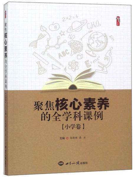桃李书系 聚焦核心素养的全学科课例(小学卷)