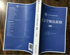 社会学概论新修(第五版)郑杭生 9787300263236