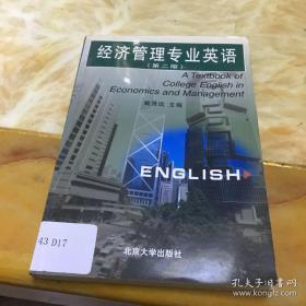經濟管理專業英語(第2版)