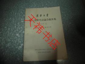 清华大学第一次科学讨论会报告集1956.4第二分册 自然科学类
