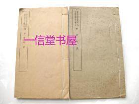 《甲骨年表 续甲骨年表》2册全  1937年 1967年 初版   中央研究院历史语言研究所单刊乙种之四 之六