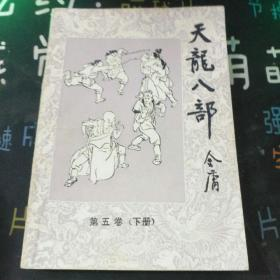 天龙八部第五卷下册