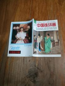 中国连环画1991.3