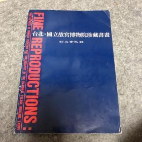东京二玄社复制  国立故宫博物院珍藏书画