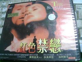 红色禁恋 2VCD【光盘已测试】