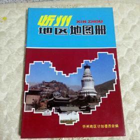 忻州地区地图册