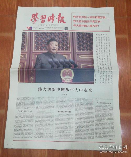 学习时报  2019年10月2日  国庆专刊  4开8版