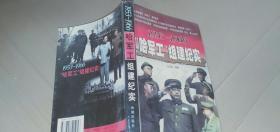 """1953-1966""""哈军工""""组建纪实."""