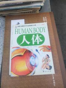人体/权威专家推荐中学生必读知识大百科(最新版)