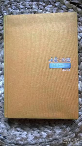 十岁*拾穗 (16开 空白笔记本)中央人民广播电台 音乐之声订制