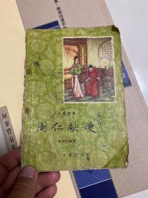《周仁献嫂》任率英 何镜涵插图 58年一版一印