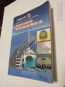 SAP2000中文版使用指南