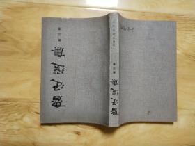 鲁迅选集第三卷