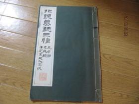 N--2733  日本珂罗版-----北魏墓志二种