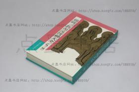 私藏好品《绘图三教源流搜神大全》 精装全一册 上海古籍出版社1990年一版一印