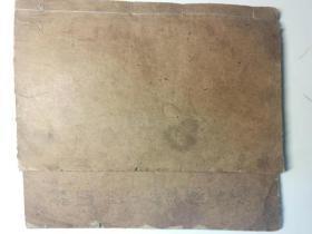 民国石印线装书【绘图校正相理衡真】存卷一至卷六,卷九至卷十。