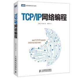 正版现货   TCP/IP网络编程    [韩]尹圣雨  著 金国哲  译   人民邮电出版社