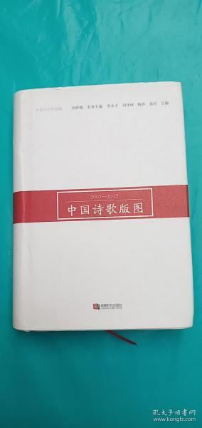 2007-2017-中国诗歌版图