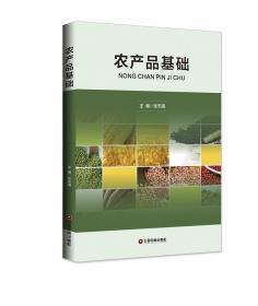农产品基础