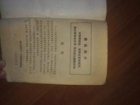 文革课本:数学第一册(中学暂用课本)带语录,有文革内容