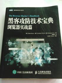 黑客攻防技术宝典:浏览器实战篇  (正版)