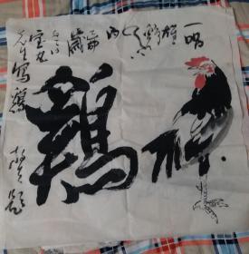 花鸟画家马宝龙(号三江钓叟)中国画作品:一唱雄鸡天下白,鸡【卖家保真】