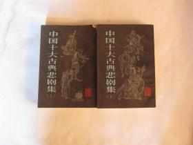 中国十大古典悲剧集