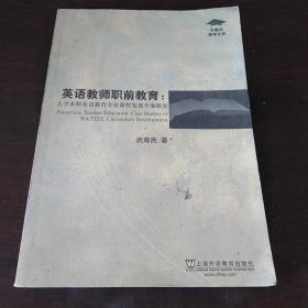 外教社博学文库:英语教师职前教育:大学本科英语教育专业课程发展个案研究