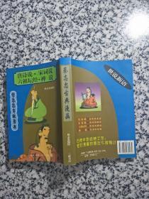 蔡志忠古典漫画:唐诗说、宋词说、六祖坛经禅说