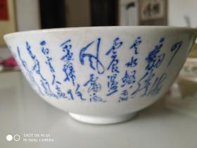 云南永胜瓷厂【碗】直径16厘米