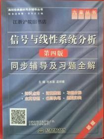 信号与线性系统分析同步辅导及习题全解(第四版) 刘东星 孟祥曦 中国水利水电出版社 9787508463315