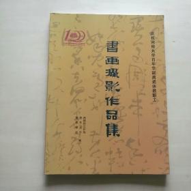 庆祝河南大学百年华诞离退休教职工书画摄影作品集