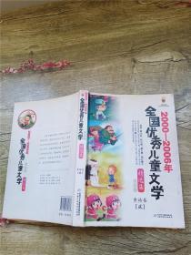 2000-2006年全国优秀儿童文学精选集 美绘版 童话卷 贰