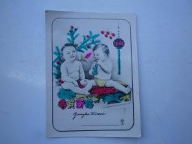1 贺年卡 照相版   六十年代