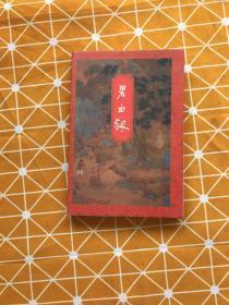 碧血剑(上)金庸作品集(3)