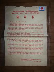 ●工业学大庆:《北碚区工业学大庆倡议书》【1975年1月尺寸39X26公分】!