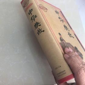 中华典故(耀世典藏版)