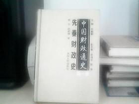 中国财政通史(卷)先秦财政史