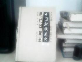 中国财政通史:明代财政史(第六卷)