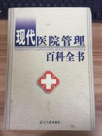 现代医院管理百科全书 中 下卷(两册)