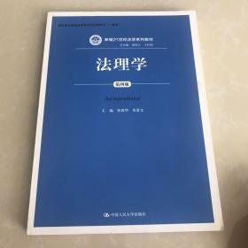 法理学(第四版)/新编21世纪法学系列教材·教育部普通高等学校优秀教材(一等奖))