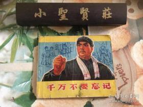 文革连环画:千万不要忘记(一版一印)有毛主席语录、林副主席指示