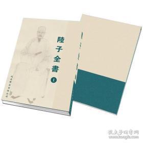陆子全书(16开精装 全十三册)