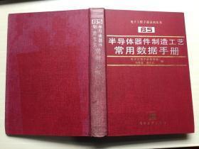 电子工程手册系列丛书B5;半导体器件制造工艺常用数据手册   刘秀喜、高大江 编