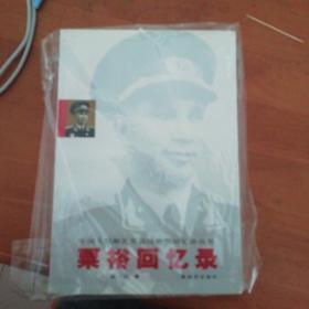 粟裕回忆录 :中国人民解放军高级将领回忆录丛书 私藏
