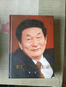 朱镕基讲话实录第1-4卷