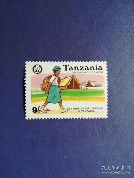 外国邮票   坦桑尼亚邮票  童子军(无邮戳新票)