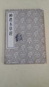 神农本草经影印版